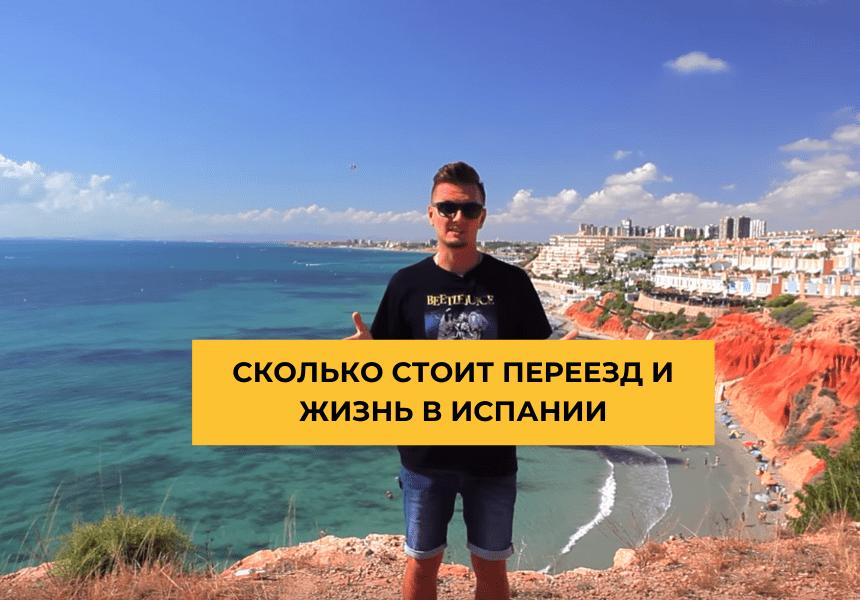 Сколько стоит жить в испании 2017 tranio ru недвижимость